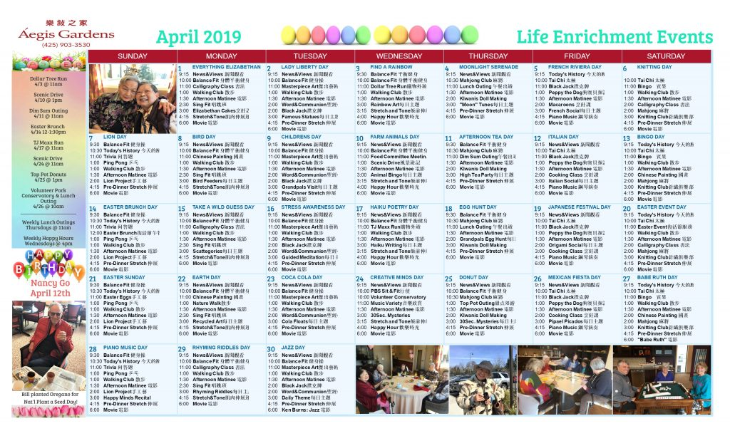 Newcastle AL Calendar - April 2019